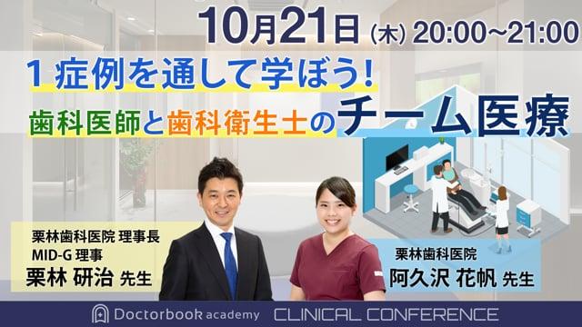 一症例を通して学ぼう!歯科医師と歯科衛生士のチーム医療!!