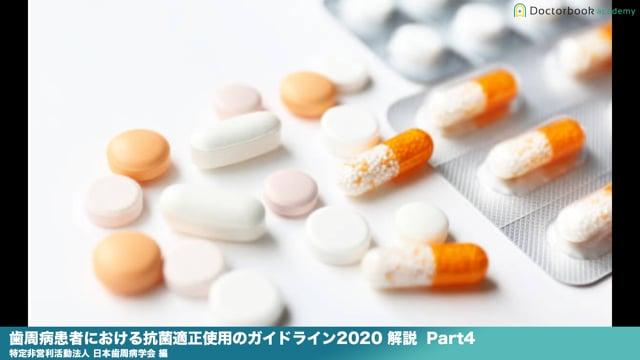 『歯周病患者における抗菌適正使用のガイドライン2020 』解説 Part4