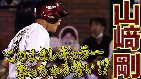 【意外性とパンチ力】イーグルス・山崎剛『レギュラー定着へ攻守でアピール』