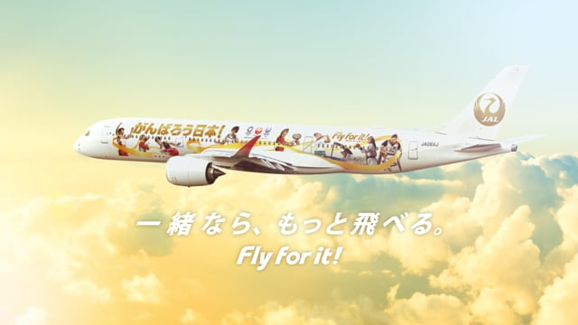 【TVCM】JAL 一緒なら、もっと飛べる。Fly for it!/東京五輪前 30s