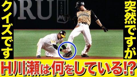 【キャノン炸裂】ホークス・川瀬晃『ここで突然ですがクイズです…』