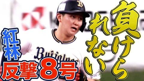 【負けられない】バファローズ・紅林弘太郎『入魂スイング今季8号ソロ』