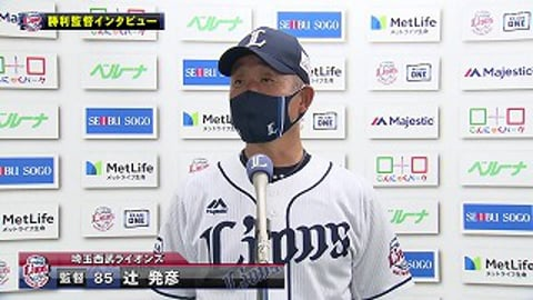 9月24日 ライオンズ・辻発彦監督 試合後インタビュー