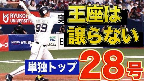 【王座は譲らない】バファローズ・杉本裕太郎 単独トップ28号ホームラン