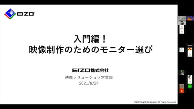 ウェビナーアーカイブ『入門編!映像制作のためのモニター選び』