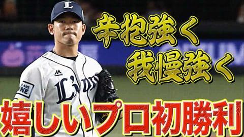 【丁寧に辛抱強く】ライオンズ・田村伊知郎『プロ5年目でうれしいプロ初勝利』