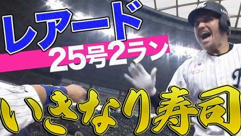【いきなり寿司!】マリーンズ・レアード『今季25号2ランで連敗ストップへ!!』