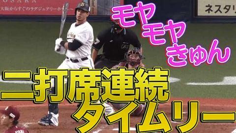 【モヤモヤきゅん】バファローズ・モヤ『スッキリ2打席連続タイムリー』