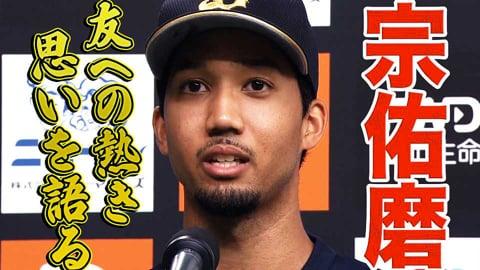 【西浦のためにも…】バファローズ・宗佑磨・山本由伸『お立ち台で熱い思いを語る』