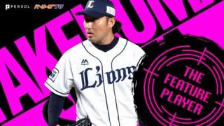 おや!? ライオンズ・武隈祥太の様子が…『9月に入って奪三振マシーンと化している』《THE FEATURE PLAYER》