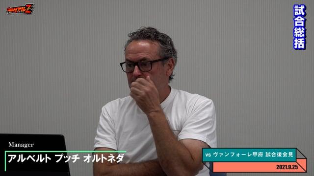 アルベルト プッチ オルトネダ 監督 9月25日(土)vs ヴァンフォーレ甲府 試合後会見