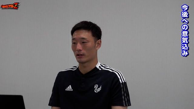 田上 大地 選手 9月25日(土)vs ヴァンフォーレ甲府 試合後会見