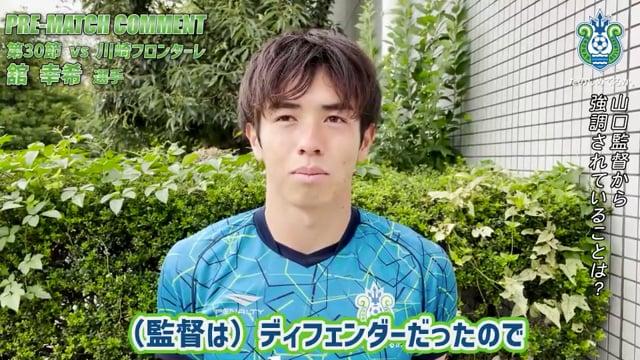 【PRE-MATCH COMMENT vs 川崎フロンターレ】 舘幸希選手
