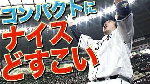 【約7秒】山川穂高 17試合ぶり滞空時間の長すぎる逆転弾