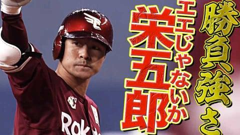【A5ランクの勝負強さ】茂木栄五郎 クールに仕留めた値千金同点打