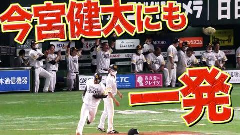 【極上の確信本塁打】今宮健太 打った瞬間、久々の一発