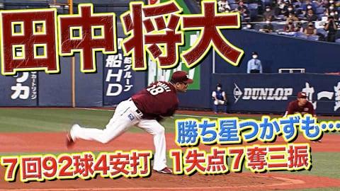 【抜群の制球】田中将大 エグイレベルでコースに決まり7回1失点
