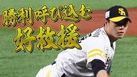 【勝利呼ぶ好救援】松本裕樹 緩急自在 2回無失点で3勝目