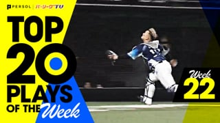 【2021】TOP 20 PLAYS OF THE Week #22(9/22〜9/26)先週の試合から20のベストプレーを配信!!