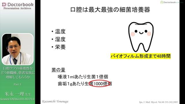 口腔ケアの重要性をどう他職種、患者家族に理解してもらうか