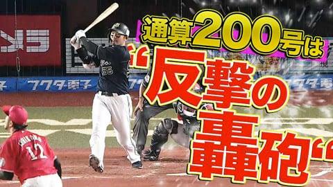 バファローズ・T-岡田『通算200号は反撃の轟砲』