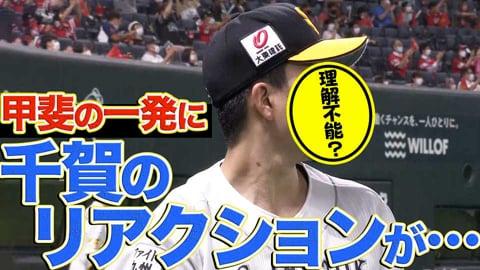 【今季11号】ホークス・甲斐拓也の一発に『千賀ぼうぜん…』