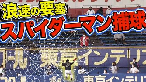 【浪速の要塞】バファローズ・T-岡田『スパイダーマン捕球』
