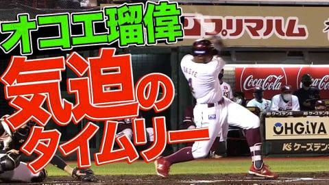 【初球狙い撃ち】イーグルス・オコエ瑠偉 チーム初ヒットは先制タイムリー
