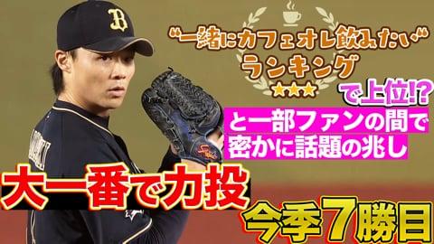 【満塁のピンチも】バファローズ・山崎福也 満塁5回1安打1失点【三振で抑える】