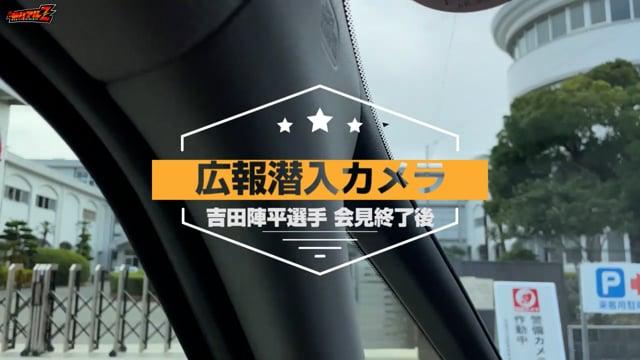 【広報潜入カメラ】吉田陣平選手 会見後