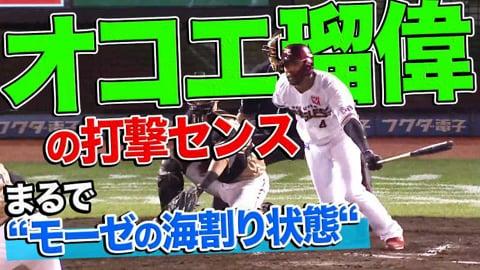 【痛烈打】イーグルス・オコエ瑠偉『2の2で伊藤大海キラーを証明!?』【技あり打】