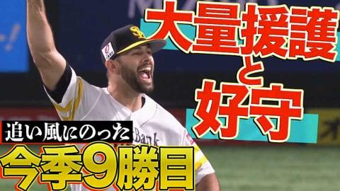 【大量援護と好守】ホークス・マルティネス 6回無失点で9勝目!!