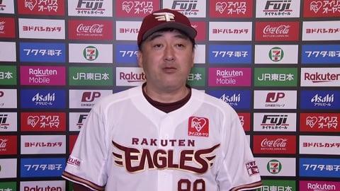 9月29日 イーグルス・石井一久監督 試合後インタビュー