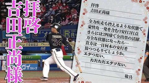 【エ・ゲ・つ・な・い】バファローズ・吉田正尚『一発含む3安打+2四球で全出塁』【ヤ・バ・す・ぎ・る】