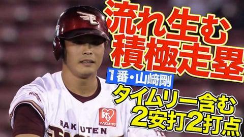 【流れ生む積極走塁】1番・イーグルス・山崎剛タイムリー含む2安打2打点