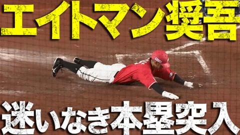 【一瞬の隙…】マリーンズ・中村奨吾『迷いなき本塁突入で勝ち越し』