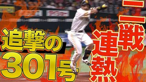 【2戦連熱】ホークス・松田宣浩『追撃の301号』