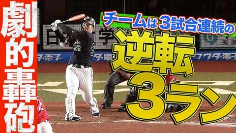 【3試合連続逆転3ラン】バファローズ・T-岡田『浪速の轟砲が土壇場!! 劇的!! 逆転弾!!』