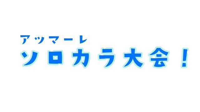 ソロカラ大会②