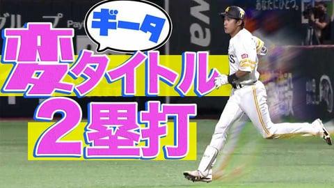 ホークス・柳田悠岐『変タイトル2塁打』