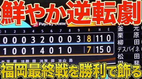 【逆転ライオンズ】9回一挙3得点『福岡最終戦を劇的勝利で飾る』