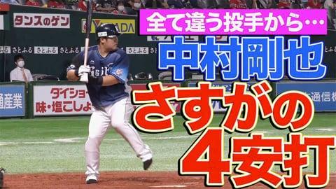 【ハジき返す】ライオンズ・中村剛也『全て違う投手から4安打』