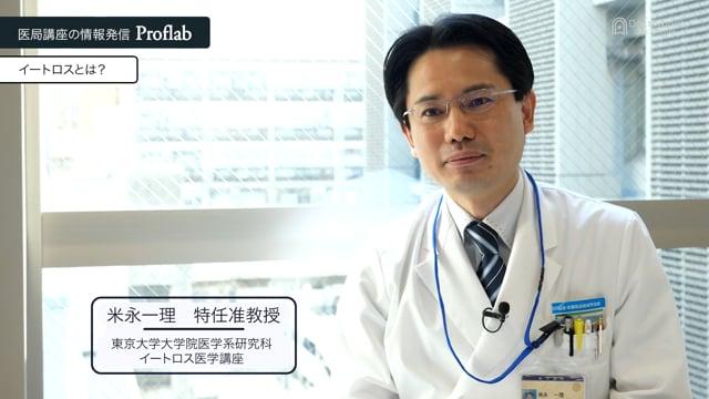 【Proflab】東京大学大学院医学系研究科イートロス医学講座