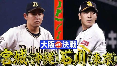 【大阪】バファローズ・宮城大弥(沖縄) vs. ホークス・石川柊太(東京)