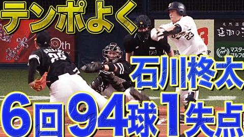 【テンポよく好投】ホークス・石川柊太 6回3安打1失点