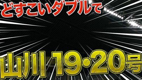 【代理どすこい】ライオンズ・山川穂高『2打席連発で今季19号・20号』