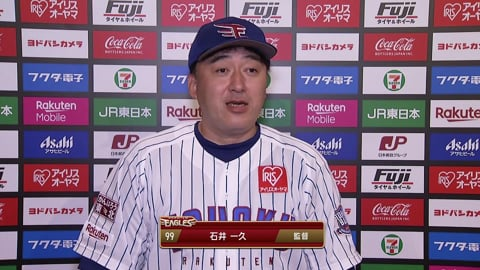 10月2日 イーグルス・石井一久監督 試合後インタビュー
