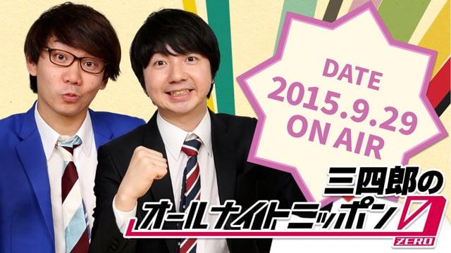 [2015.9.29 OA]三四郎のオールナイトニッポン0(ZERO)