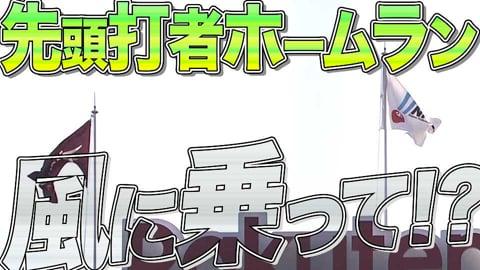 【ホームラン注意報】イーグルス・山崎剛 風に乗って『先頭打者ホームラン 』