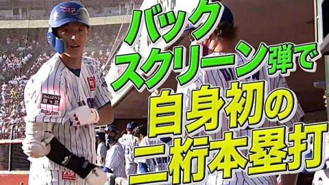 【バックスクリーン弾】イーグルス・辰己涼介『自身初の二桁・今季10号ホームラン』